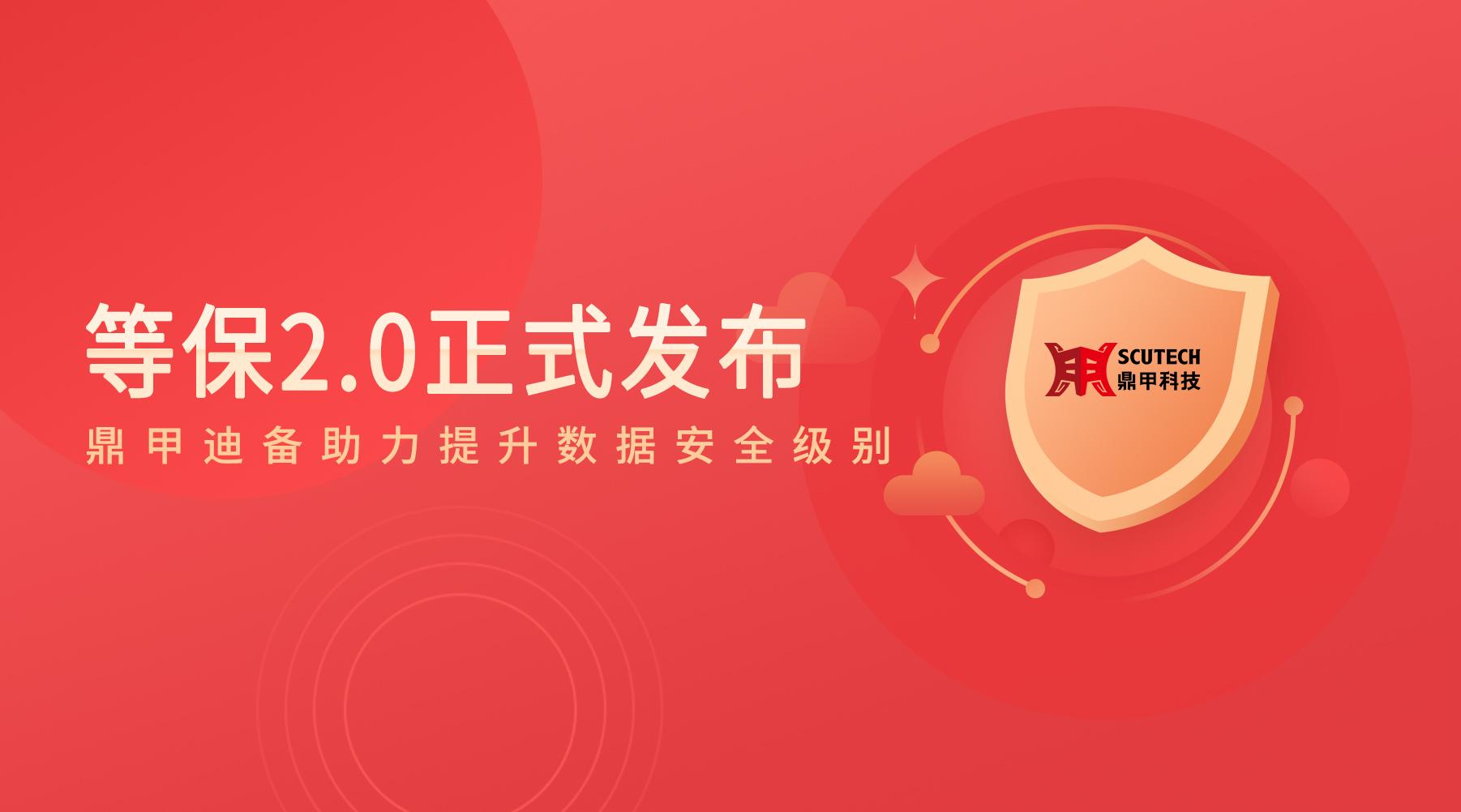 等保2.0正式发布,鼎甲迪备助力提升数据安全级别