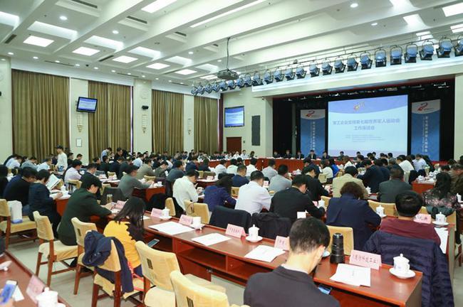 军工集团重点企业集结 鼎甲受邀参加第七届军运会支持工作座谈会