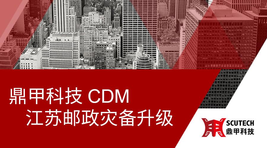 重磅案例 | 鼎甲科技CDM数据副本管理神器助力江苏邮政灾备升级