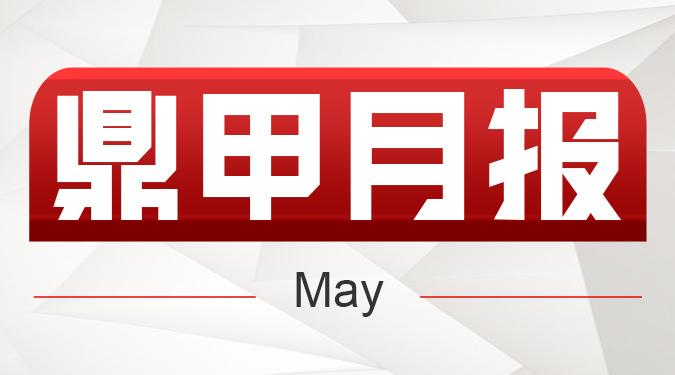 鼎甲月报 | 迪备再获奖 重磅CDM项目验收