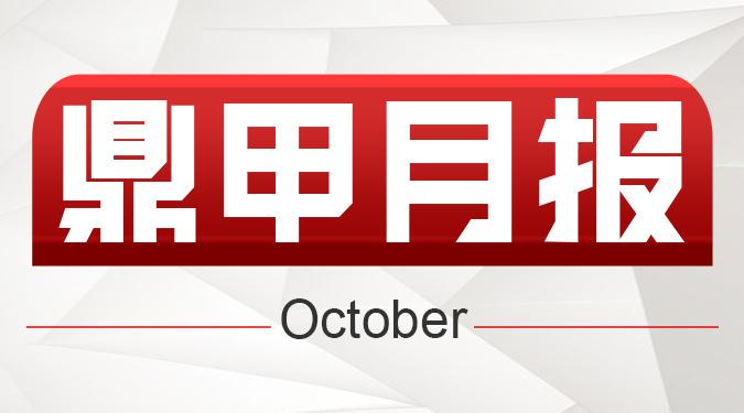 鼎甲月报 | 10月成果汇总