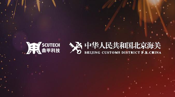 喜报 | 鼎甲中标北京海关数据保护项目