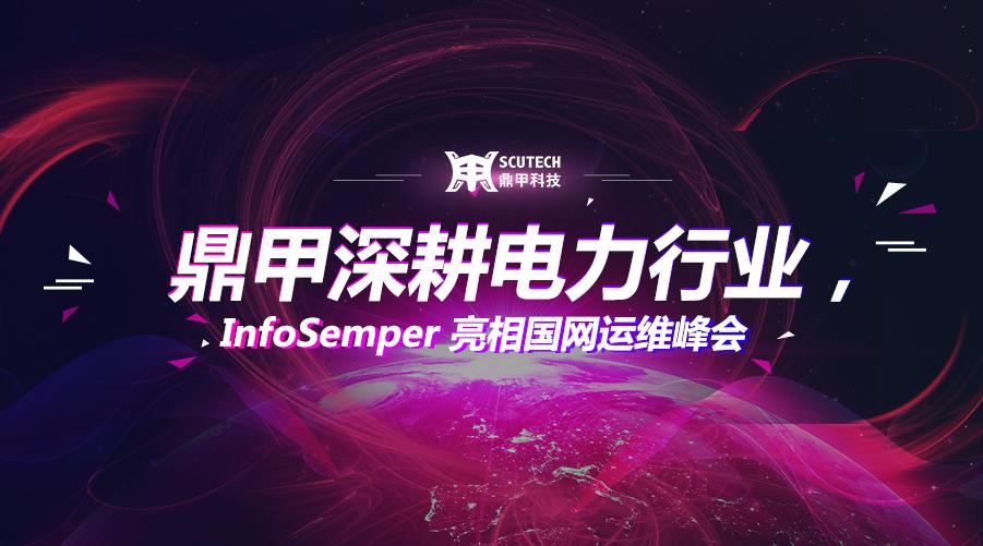 鼎甲深耕电力行业,InfoSemper 亮相国网运维峰会