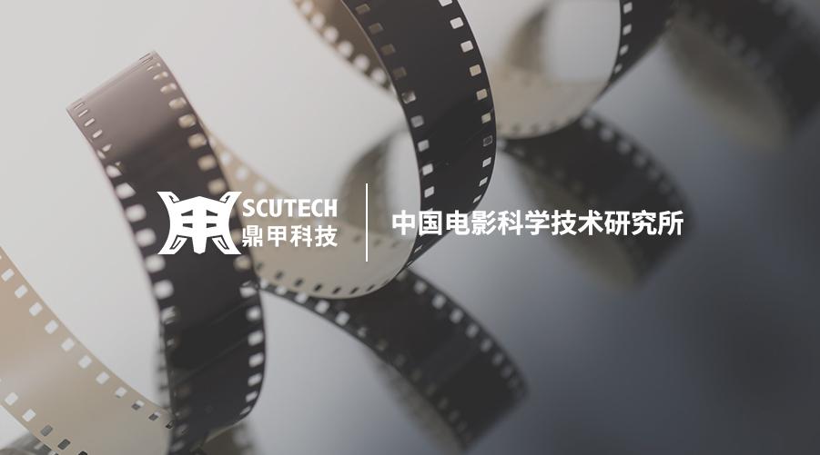中国电影科学技术研究所 | 鼎甲守护又一国家级科研院所!