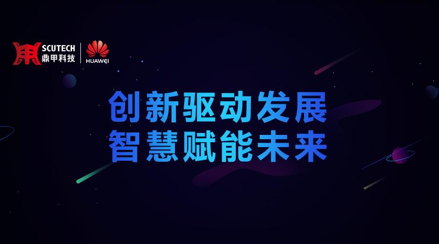 中国电子信息博览会上,鼎甲携手华为展示数据管理领域成果
