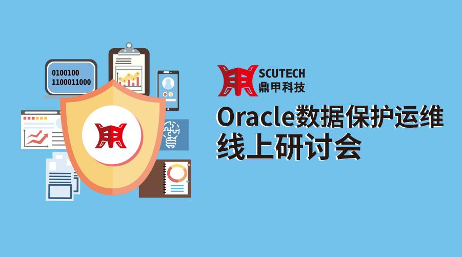 鼎甲 Oracle 数据保护运维线上研讨会,高频痛点,一招解决