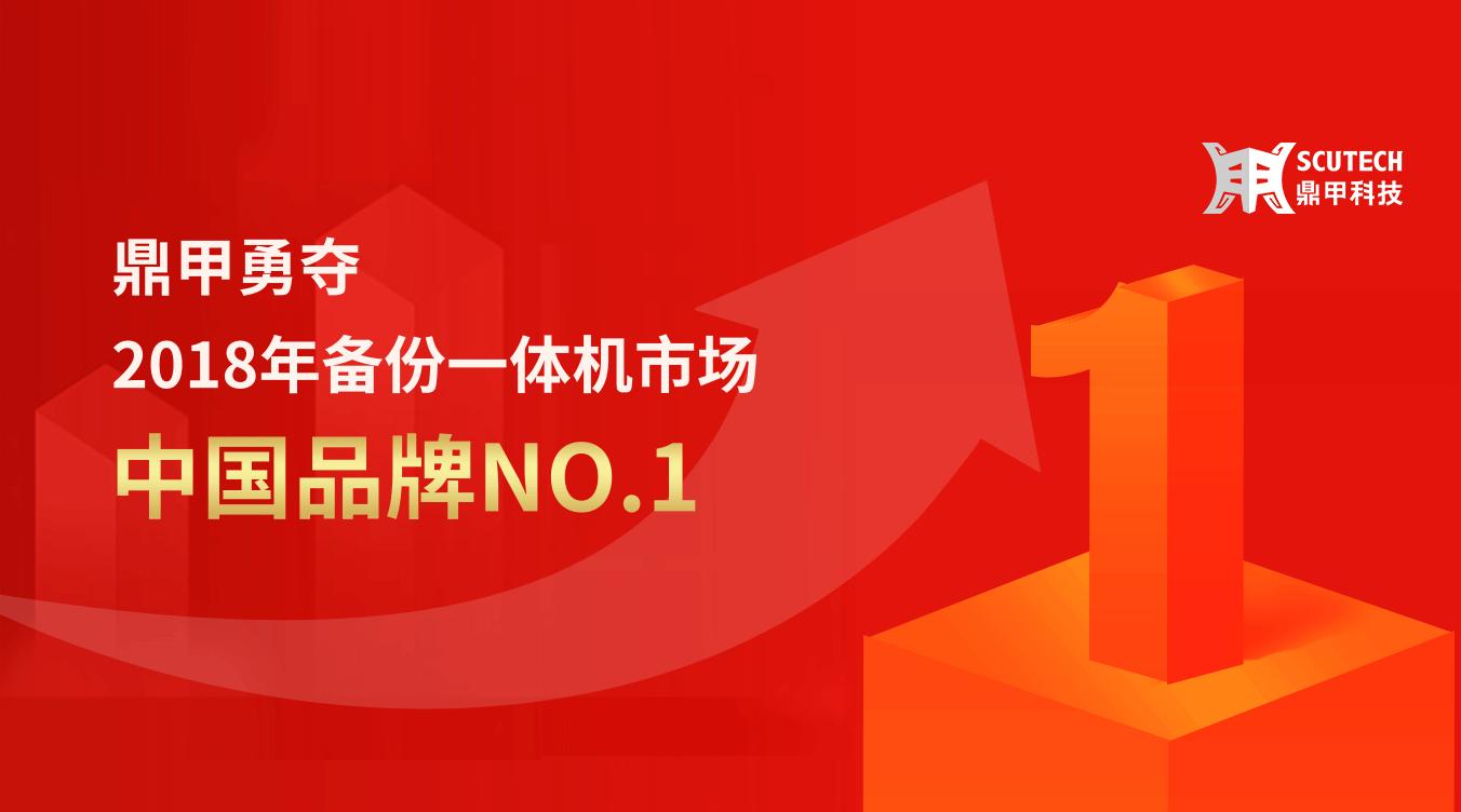 IDC报告 | 鼎甲夺备份一体机市场中国品牌第一,年增76%,加速狂奔!