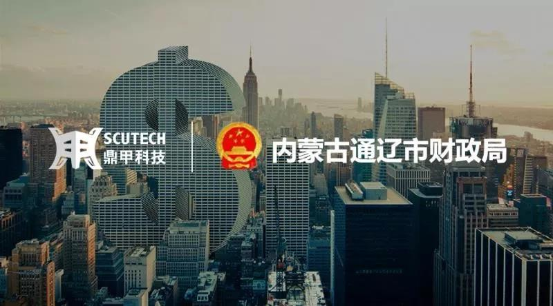 内蒙古通辽市财政局 | 鼎甲应急接管+两地三中心灾备建设,力保业务连续性