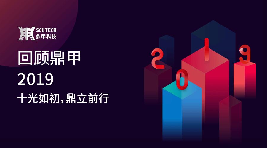 回顾鼎甲2019 | 十光如初,鼎立前行!