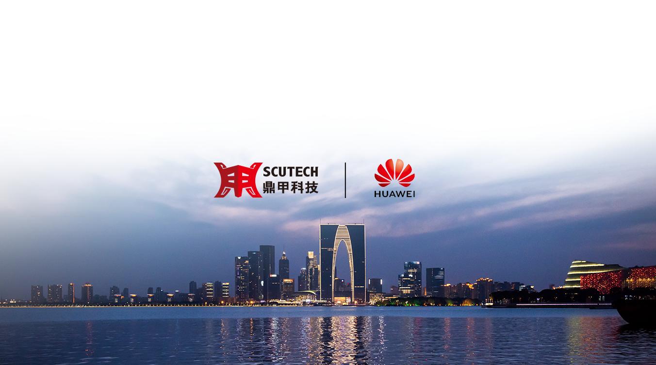 鼎甲出席华为云计算城市峰会,见证江苏数据基础设施生态联盟成立