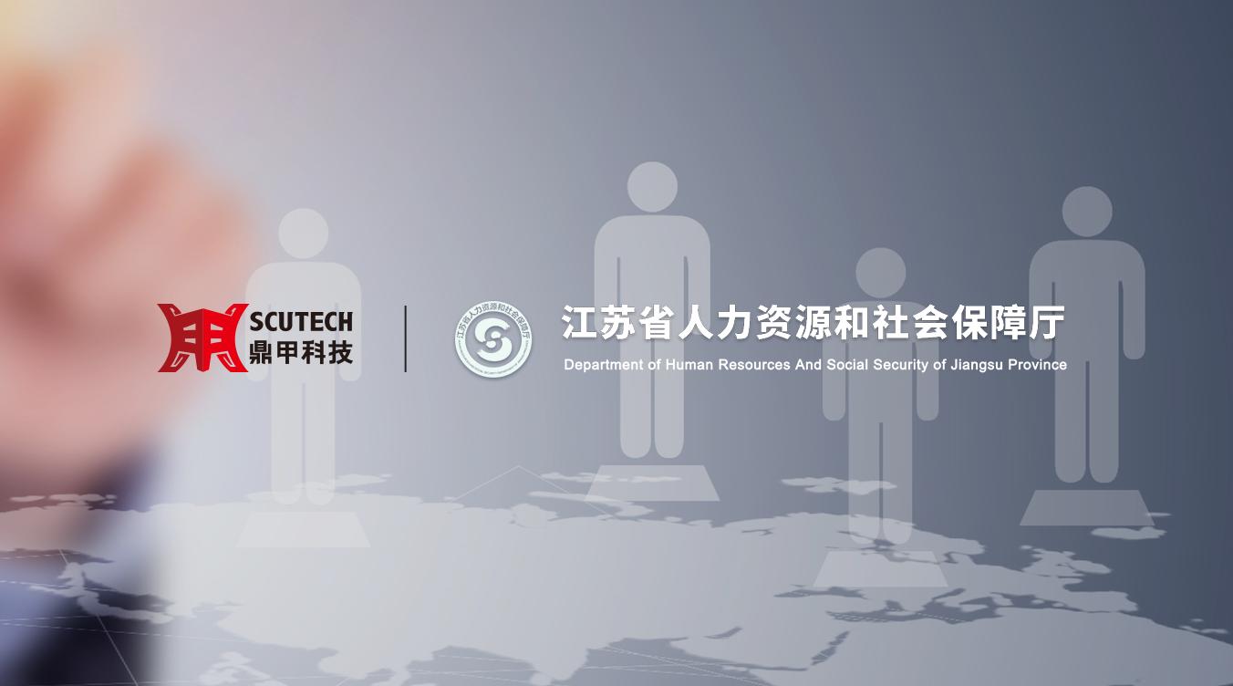 喜讯 | 鼎甲再获感谢,助力江苏省人社一体化信息平台上线